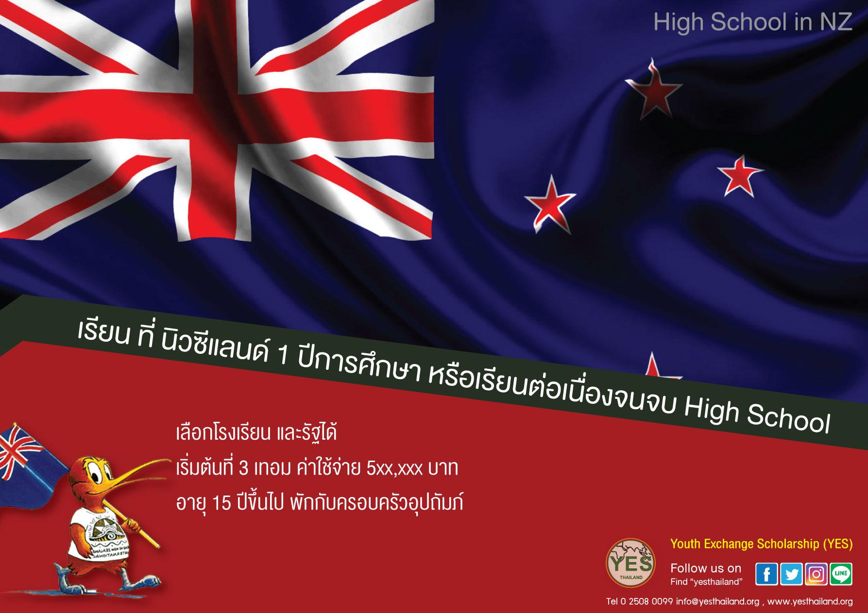 YES High School NZ