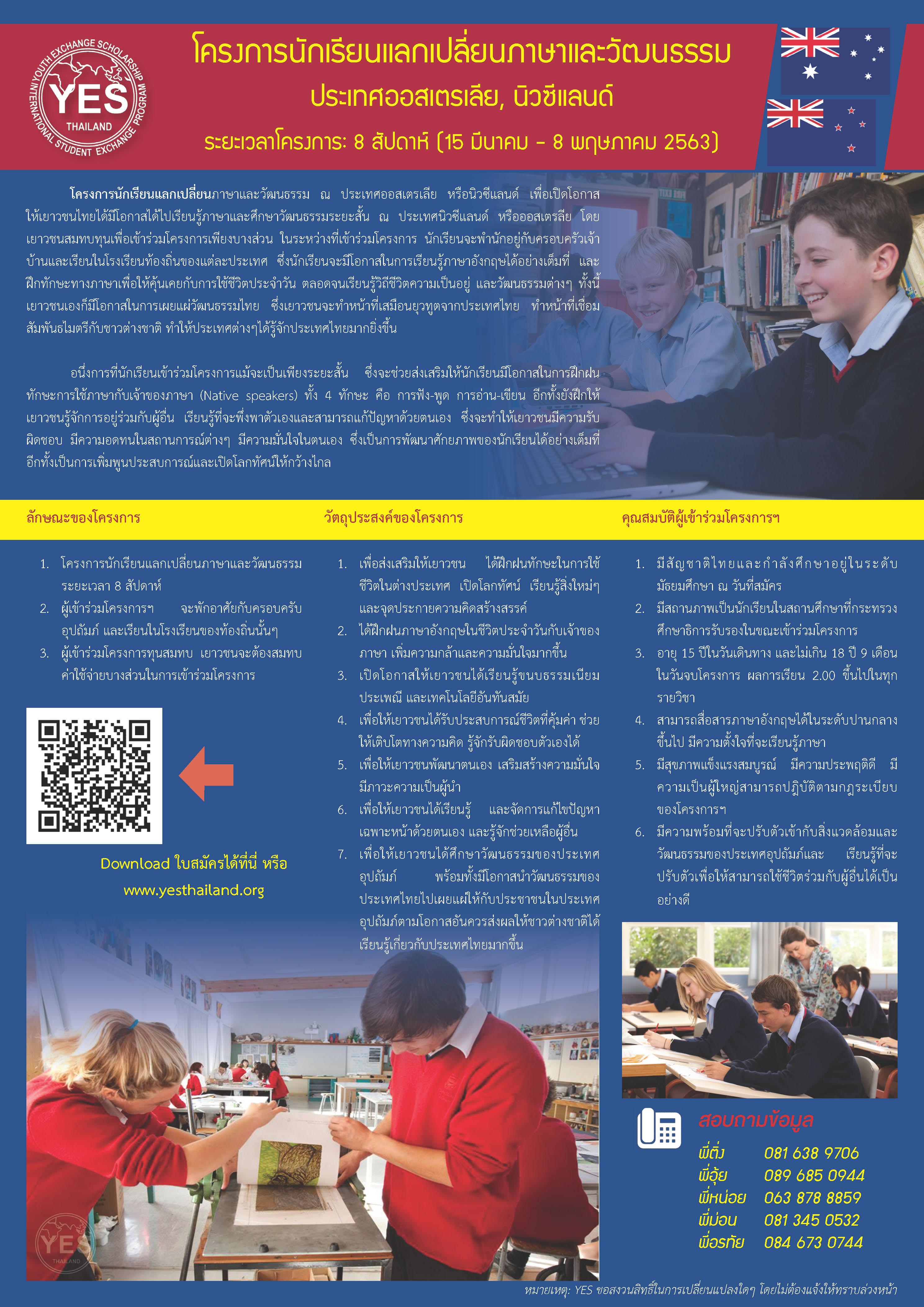 HighSchool_A4-2019-AUS-NZ_Page_1